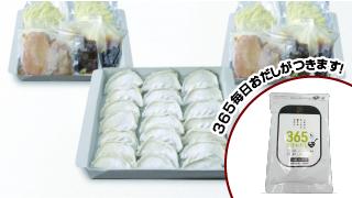 餃子21個正油らーめん4食セット+365毎日おだしセット