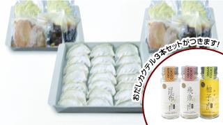 餃子21個正油らーめん4食+おだしカクテル3本セット
