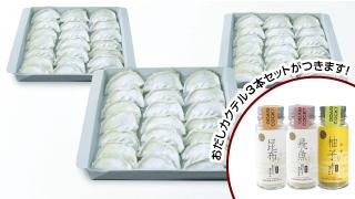 餃子63個+おだしカクテル3本セット