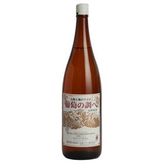 葡萄の調べ 白 1800ml