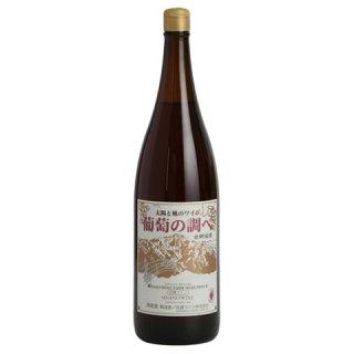 葡萄の調べ ロゼ 1800ml