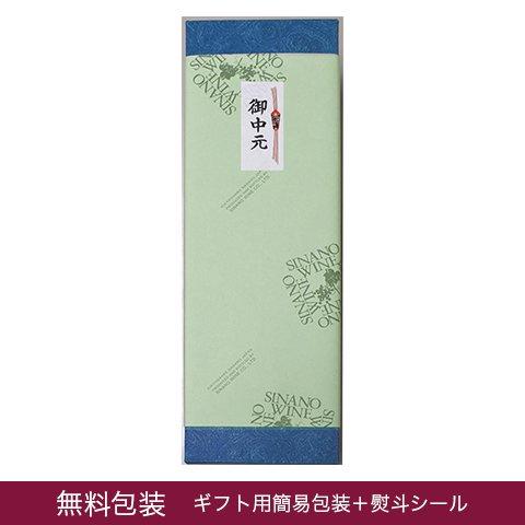 スパークリングワイン化粧箱 720ml1本用