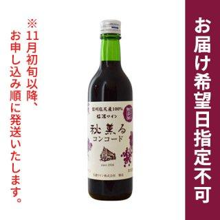 2021新酒秋薫るコンコード赤辛口 360ml