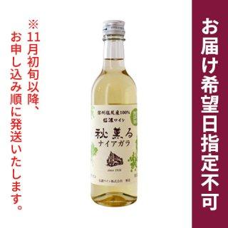 2021新酒秋薫るナイアガラ白甘口 360ml