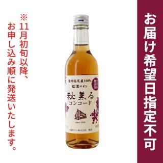 2021新酒秋薫るコンコード ロゼ甘口 360ml