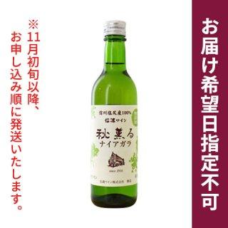 2021新酒秋薫るナイアガラ白辛口 360ml