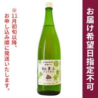 2021新酒秋薫るナイアガラ白辛口 1800ml