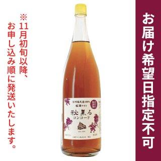 2021新酒秋薫るコンコード ロゼ甘口 1800ml