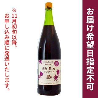 2021新酒秋薫るコンコード赤辛口 1800ml