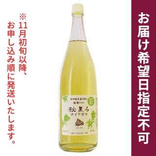 2021新酒秋薫るナイアガラ白甘口 1800ml