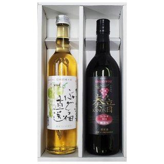 無添加ワイン・ジュースセット