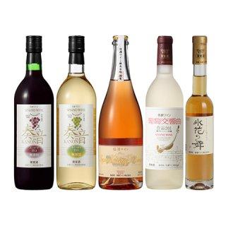うちのみ夏の甘口ワインセット