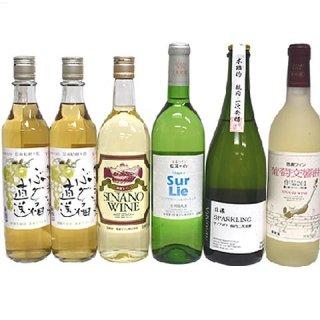 ナイアガラだけのワイン&ジュース ワインの多い6本セット