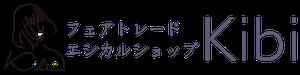【オンラインストア】女性のミカタブランド「Kibi」