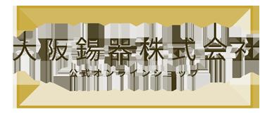 大阪錫器 公式オンラインショップ