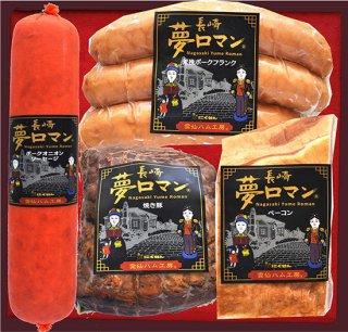 長崎夢ロマンとくとくギフト�(送料無料)4,800円