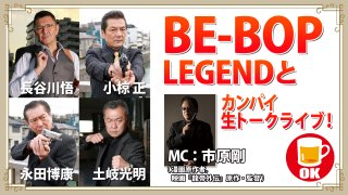 BE-BOP LEGEND BOSSとカンパイ生トークライブ!