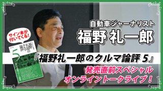 サイン入り書籍 『福野礼一郎のクルマ論評5』 がもれなく付いてくる!<br>発売直前スペシャルオンライントークライブ!