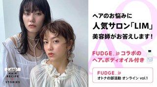 FUDGEコラボのヘア&ボディオイル現品をプレゼント!FUDGEガールのヘアのお悩みを解決するオンラインセミナーを開催。人気サロン「LIM」の美容師が講師に。