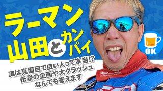 ラーマン山田とカンパイ! Vol.1 「ラーマンなのか、ターザンなのか」|ファンスタ