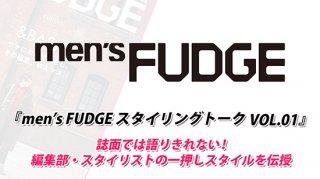 men's FUDGE スタイリングトーク VOL.01<br>誌面では語りきれない! 編集部・スタイリストの一押しスタイルを伝授