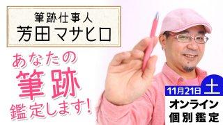 【緊急追加募集】 芳田マサヒロのオンライン個別筆跡診断(土)