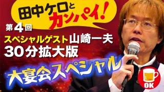 田中ケロとカンパイ!<br>30分拡大版 大宴会スペシャル!|ファンスタ