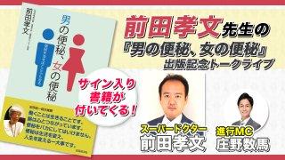 前田孝文先生『男の便秘、女の便秘』出版記念トークライブ(サイン入り書籍付き) |ファンスタ