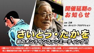 さいとう・たかを  初のオンラインファンミーティング開催!!