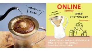 おうち&リアルで楽しむ、コーヒーセミナーを開催。合わせてコーヒーをもっと楽しめるグッズをプレゼント!《Cores》&「REC COFFEE」とのコラボレーション
