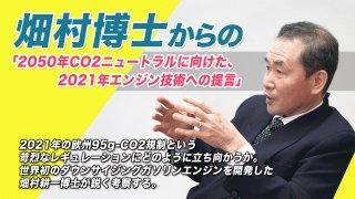 畑村博士からの「2050年CO2ニュートラルに向けた、2021年エンジン技術への提言 」