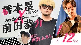橋本塁と語ろう!!<br>橋本塁 × androp 前田恭介|ファンスタ
