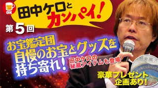 田中ケロとカンパイ!<br>お宝鑑定団 自慢のお宝とグッズを持ち寄れ!|ファンスタ
