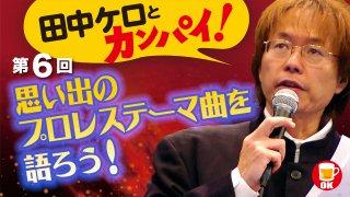 田中ケロとカンパイ!<br>思い出のプロレステーマ曲を語ろう!|ファンスタ