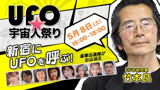 UFO ☆ 宇宙人祭り 「新宿にUFOを呼ぶ!」(観覧 & ライブ配信)
