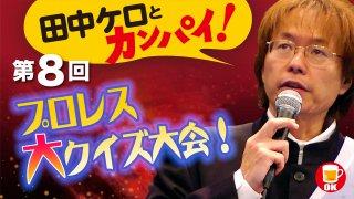 田中ケロとカンパイ!<br>プロレス 大クイズ大会!