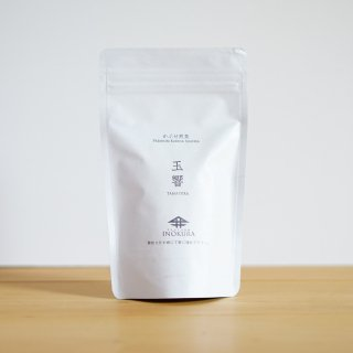 玉響 【かぶせ煎茶】 100g