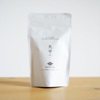 気宇 【かぶせ煎茶】 100g