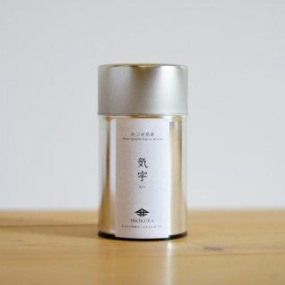 気宇 【かぶせ煎茶】 100g(缶)