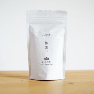 相生 【かぶせ煎茶】 100g