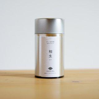 相生 【かぶせ煎茶】 100g(缶)