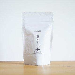 麗らか 【かぶせ煎茶】 100g