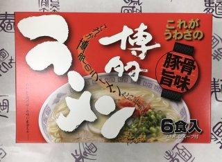 博多ラーメン6食入