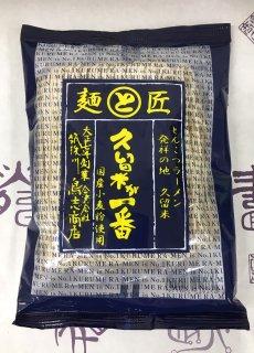 博多中華そば久留米が一番1食
