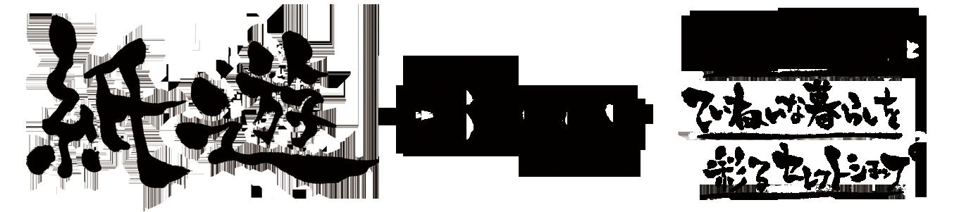 紙遊 -shiyu-  美濃和紙とていねいな暮らしを彩るセレクトショップ