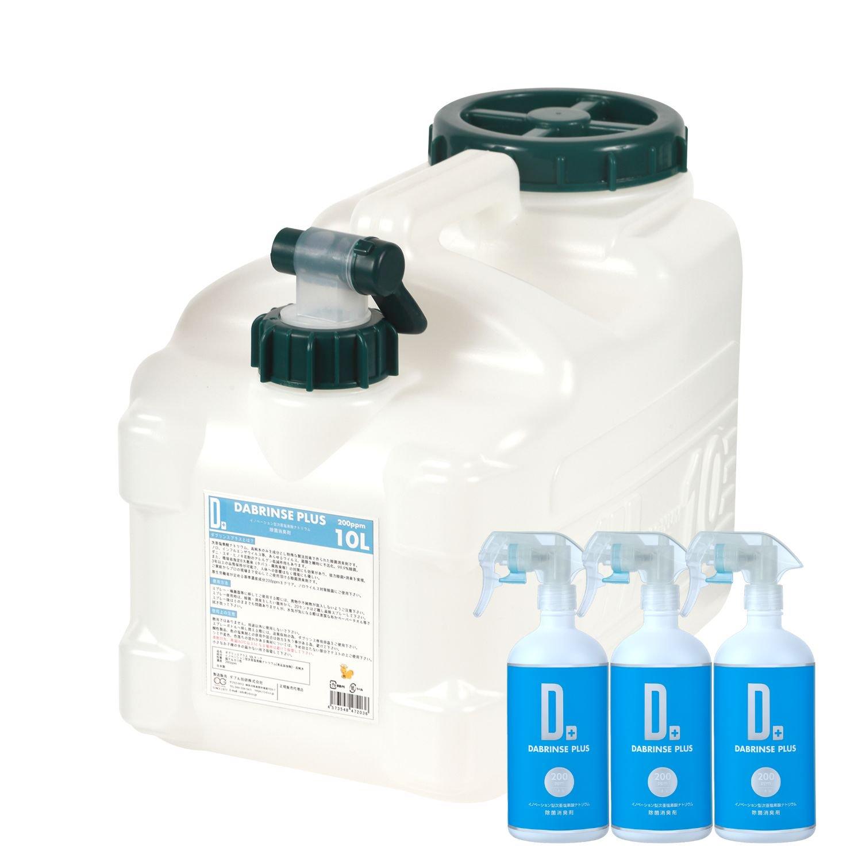 ダブリンスプラス 10Lタンク    安定型次亜塩素酸ナトリウム    200ppm 【お得用】