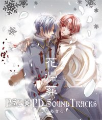 花帰葬PS2+PD SOUND TRACKS(4枚組CD)