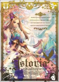 Istoria〜Kalliope〜(特装版/画集・DVD付)