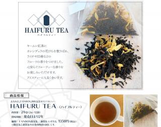 HAIFURU TEA(通常缶)