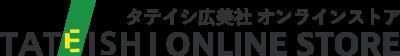 【新型コロナウイルス感染症対策】タテイシ広美社オンラインストア